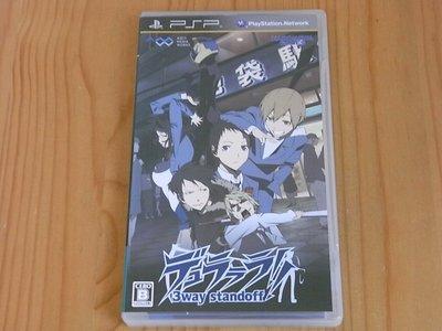 【小蕙館】PSP~ 無頭騎士異聞錄 DuRaRaRa!! 三角關係 3way standoff (純日版)