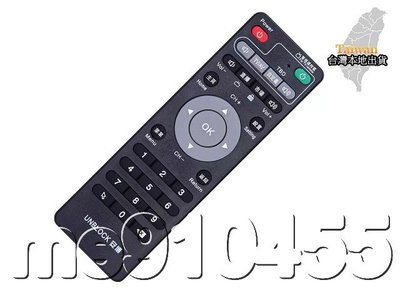 安博遙控器  3代 4代  PRO ubox 網絡盒子 s800PLUS 機上盒遙控器 安博盒子 遙控器 安博遙控 現貨