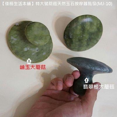 【佳樺生活本舖】特大號蘑菇天然玉石按摩...