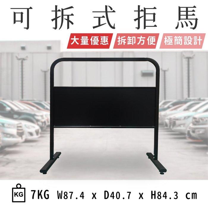 台灣製造可拆式拒馬(附贈雙面貼紙) 極簡黑色 簡易組裝 輕型好拆 移動廣告 公共告示 看板 請勿停車 禁止停車