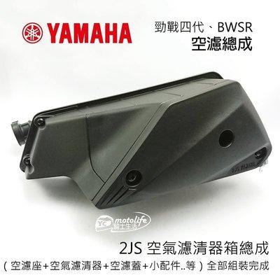 YC騎士生活_YAMAHA山葉原廠 空濾總成 BWSR 新勁戰 勁戰四代 空氣濾清器 總成 空濾箱總成 2JS 四代戰