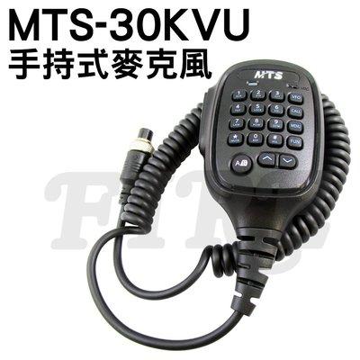 《光華車神無線電》MTS30KVU MTS-30KVU 原廠 手持式托咪 麥克風 車機