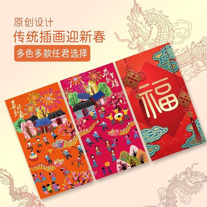 【berry_lin107營業中】紅包封2020新款鼠年利是封定制春節中國風過新年福字紅包個性創意