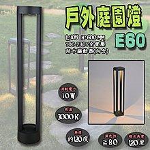 【阿倫燈具】《YE63》LED戶外庭園燈 燈板型 LED-10W PC罩 高60公分 適用於戶外造景.花園.露臺.景觀燈