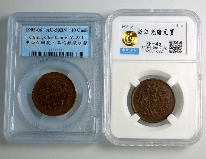 評級幣 1903-06年 浙江 光緒元寶 當十文 銅幣 鑑定幣 ACCA AU-50 中乾評級 XF-45 二枚合拍