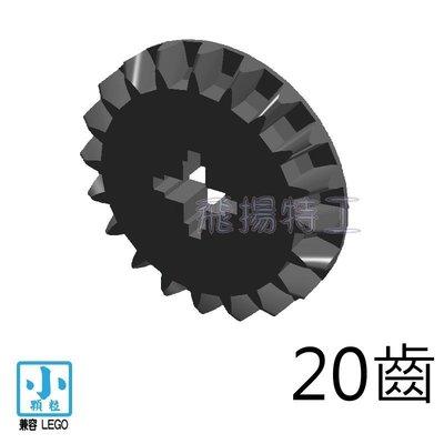 【飛揚特工】小顆粒 積木散件 STL020_3 齒輪 20齒 斜齒輪 科技磚 散件 零件(非LEGO,可與樂高相容)