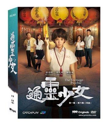 通靈少女 DVD~郭書瑤 李千娜 ~金鐘獎6項大獎提名  / 台灣公視與HBO Asia首度合作迷你影集