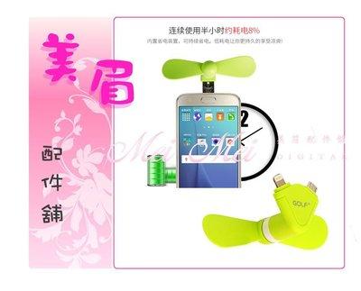 美眉配件 GOLF F1 Mini FAN 手機 平板 適用 隨身 迷你 超小型 風扇 雙插頭 攜帶式 小風扇 歡迎面交