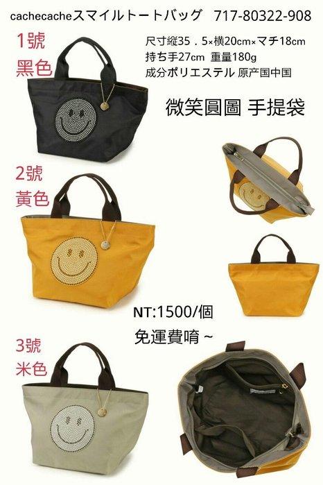 *大罐日貨*…日本預購直送…需先詢問是否有貨…日本 cachecache 微笑圓圖手提包