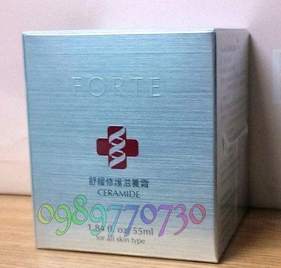 【台塑生醫館】FORTE Ceramide 舒緩修護滋養霜 55ML 市價$1680《代購代買》