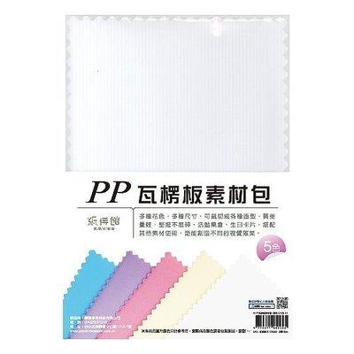 Luckshop  C129-11-A4/PP瓦楞板素材包-粉系(鋸齒邊)(留言、卡片製作、隨意拼貼)