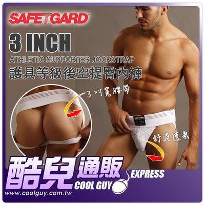 美國 SAFETGARD 護具等級提臀運動內褲 白色 3 Inch Athletic Supporter