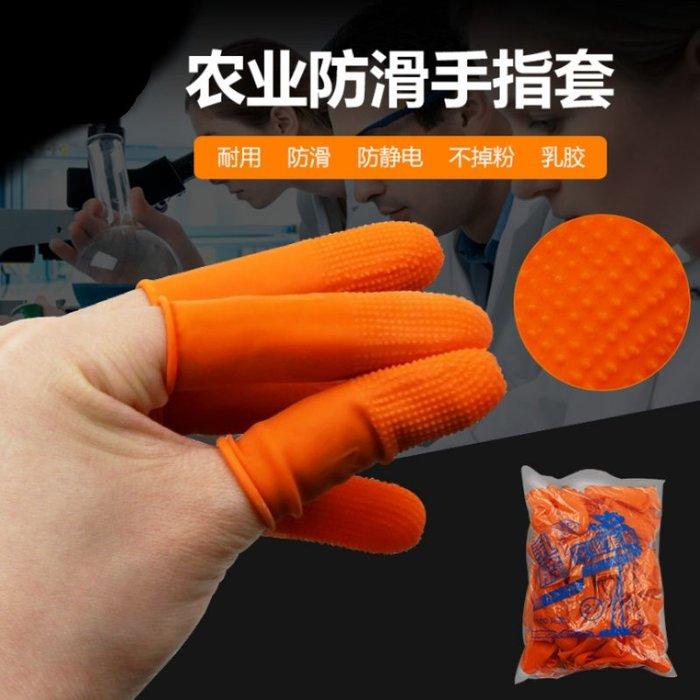 【台灣現貨】[99特賣]加厚耐磨橡膠防滑顆粒手指套(每包約90~100個)#五指套 拇指套 橡膠指套 乳膠指套