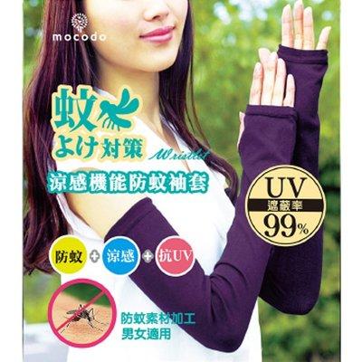袖套 防曬 ( 防蚊涼感運動袖套 ) 防蚊 運動袖套 抗UV袖套 涼感袖套 臂套 手套 iHOME愛雜貨