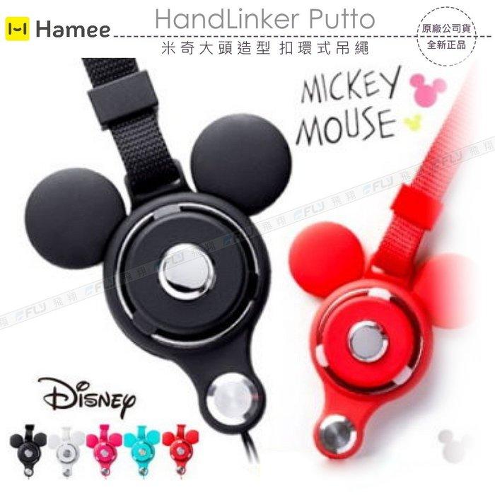 《飛翔無線3C》Hamee HandLinker Putto 米奇大頭造型 扣環式吊繩│公司貨│手機輕相機扣環繩