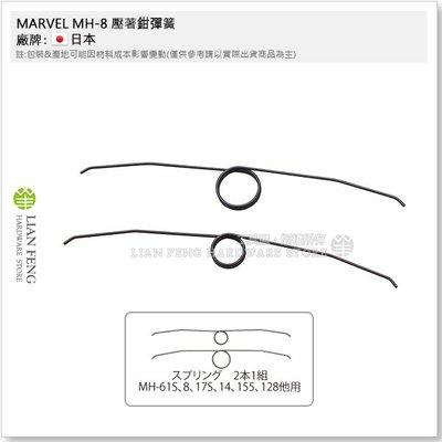 【工具屋】*含稅* MARVEL MH-8 壓著鉗彈簧 1組-2條 原裝配件 零件 圧着 壓軸工具 壓著端子鉗 壓接銅線