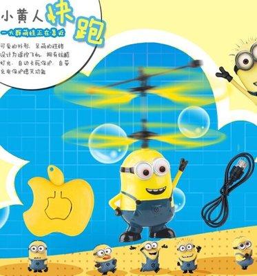 靚殼小舖  聖誕禮物 小黃人感應飛行玩具 眼睛會發亮 附遙控器  /小小兵//小黃人飛行器/小小兵直升機 飛行 聲光