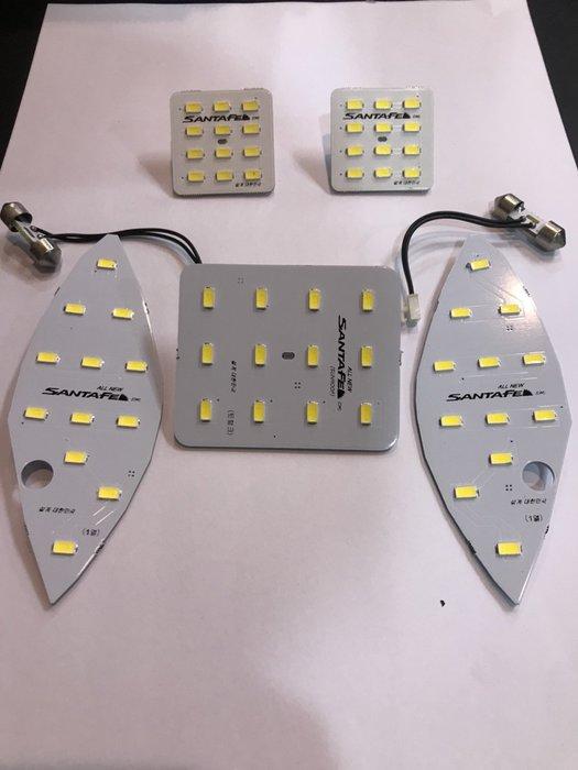 ◇光速LED精品◇HYUNDAI SANTA FE IX45 專用室內燈 閱讀燈5件式 白光 暖白
