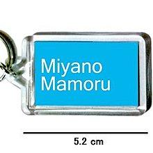 〈可來圖訂做-鑰匙圈〉Miyano Mamoru 宮野真守 壓克力雙面鑰匙圈 (可當吊飾)