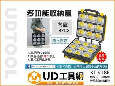 @UD工具網@台灣製 工具箱零件箱18件多功能收納提盒 萬用工具盒 零件整理 零件收納 置物箱 工具盒 KT-918F