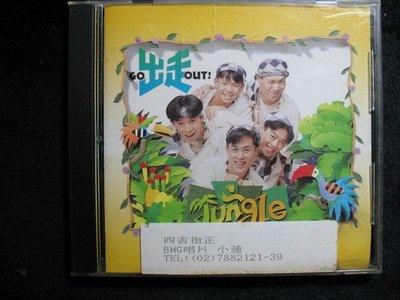 JUNGLE - 出走 GO OUT! - 1994年BMG宣傳試聽版 - 9成新 - 81元起標  M463