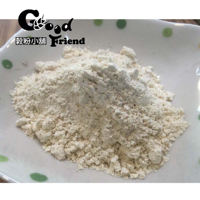 【穀粉小舖 Good Friend Shop】藜麥 藜麥粉 南美藜  紅藜麥 白藜麥  黑藜麥 熟粉300g SGS檢驗