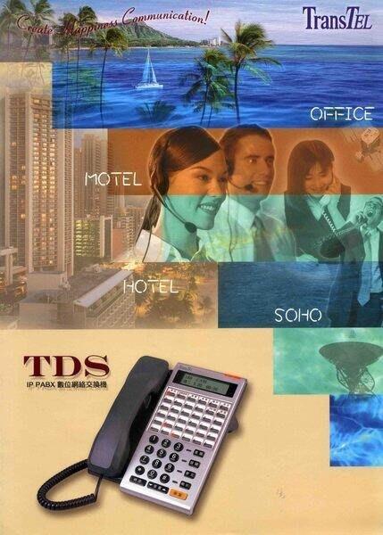 數位通訊~傳康 TDS-824 + DK6-8D *6台 電話總機 自動總機 來電顯示 監視/門禁/網路/節費