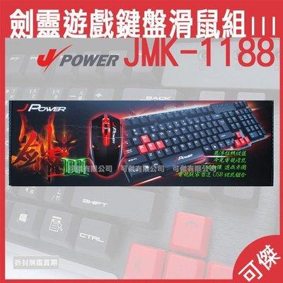 可傑 J-Power 劍靈3 USB電競鍵盤滑鼠組第三代 JMK-1188 鍵盤 滑鼠 炫酷冷光 氣勢上市