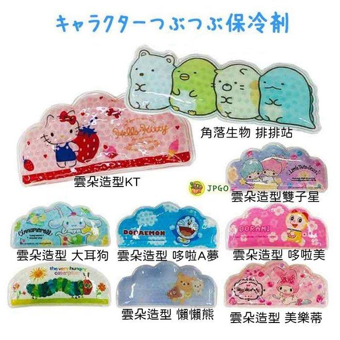 【JPGO】日本進口 熱門角色保冷劑 保冷袋 可重覆使用