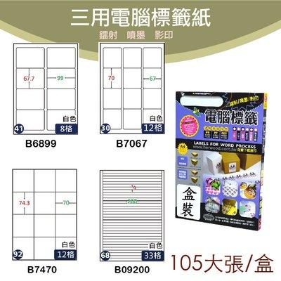 【現貨供應】鶴屋 B6899/B7067/B7470/B09200  標籤紙 出貨 信封貼 影印 雷射 噴墨 貼紙