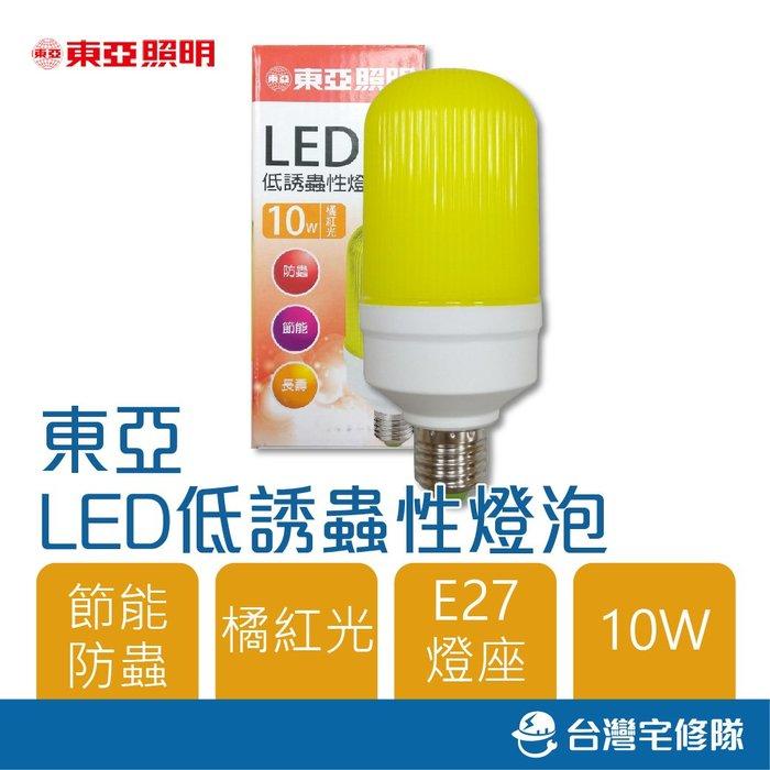 東亞 LED低誘蟲性燈泡 10W 橘紅光 防蟲燈泡 驅蚊燈泡 LLA020-10AAO-台灣宅修隊17ihome