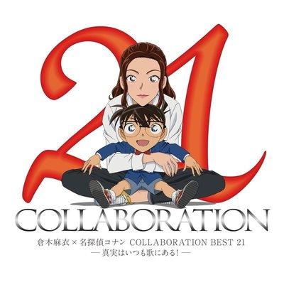 [日版] 倉木麻衣 x 名偵探柯南主題歌 COLLABORATION BEST 21 通常盤CD