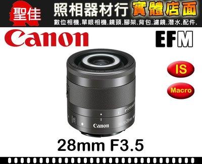 【聖佳】Canon EF-M 28mm F3.5 MACRO IS STM 公司貨