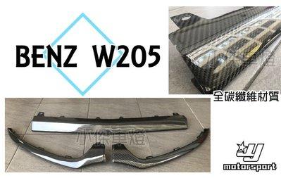 小傑車燈精品--全新 BENZ W205 C300 AMG 專用CARBON 卡夢 碳纖維 前保桿飾條 三件式