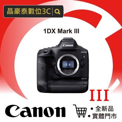 佳能 CANON 1DX III  m3 全幅 平輸 單機身 BODY 晶豪野台南 1DX3 1DXM3 請先洽詢 台南市
