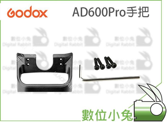 數位小兔【神牛 GODOX AD600Pro HANDLE 提把 公司貨】閃光燈 拍攝燈 補光燈 攝影燈 把手 提把