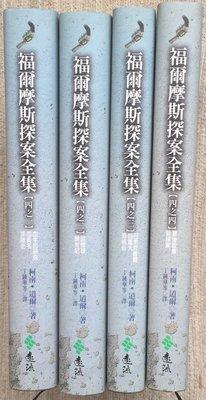 福爾摩斯探案全集-共4本 精裝 遠流出版 柯南.道爾著 丁鍾華等譯