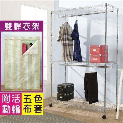 收納 開學 外宿 租屋【居家大師】鐵力士三層雙吊桿布套衣櫥附輪 (120x45x185CM)B-WA016粉綠線條/衣櫥