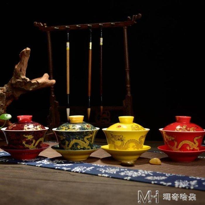 陶瓷大號蓋碗茶杯復古龍中式結婚敬茶碗三才功夫個人泡茶茶具黃色 【安可居】
