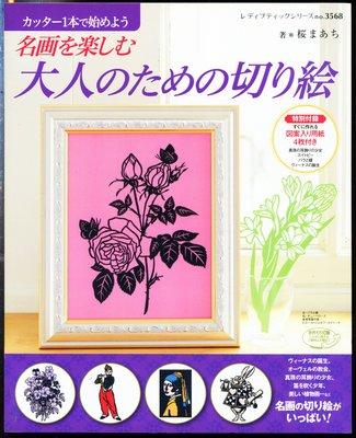 紅蘿蔔工作坊/紙藝~名画を楽しむ 大人のための切り絵(日文書)