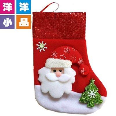 【洋洋小品可愛聖誕老公公聖誕襪20713】聖誕節聖誕飾品聖誕襪聖誕樹聖誕燈聖誕佈置聖誕帽聖誕老公公服裝聖誕花圈聖誕吊飾