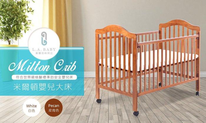 ☘ 板橋統一婦幼百貨 ☘ L.A.Baby 米爾頓 嬰兒大床 白色 原木色