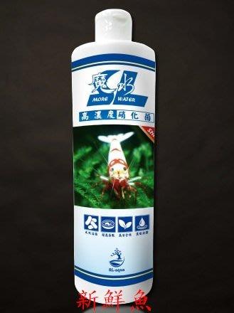 免運費~新鮮魚水族館~淞亮 正蝦 魔水 硝化菌 水晶蝦 專用 4000ml (淞亮全系列商品都有)