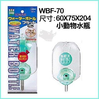 48小時出貨*WANG*【WBF-70 綠色70ml】日本Marukan兔用扁平式水瓶
