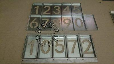 速發~第四代新型職業噴漆套組序號板數字0-9一套銷板式工程測量倉庫編號吊牌噴字板噴漆板各式公司行號及告示牌等噴字模
