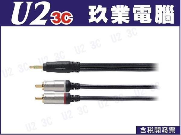 『嘉義U23C  全新開發票』鐵三角 AT561A/1.5 1.5米/3.5mm轉RCA /鍍金/OFC/公司貨