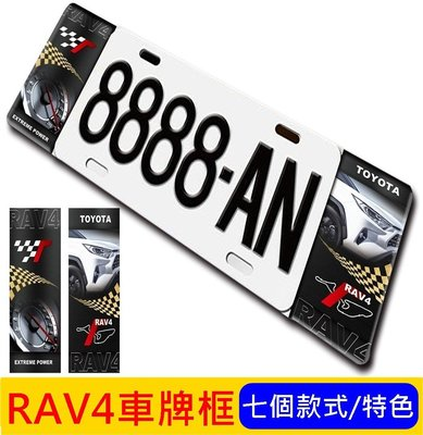 TOYOTA豐田【RAV4車牌框-單片】7種款式 造型牌照框 新RAV4 五代 鋁合金車牌框 前後大牌框 七碼車牌裝飾框