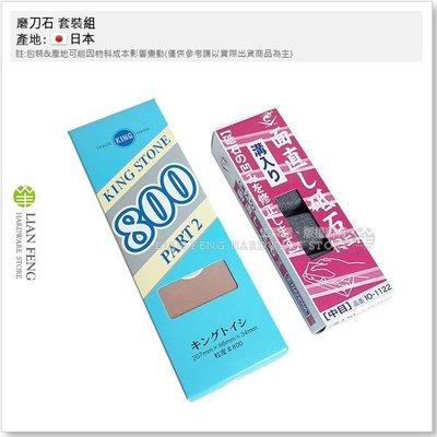 【工具屋】磨刀石 套裝組 (KING STONE #800 / NANIWA 整平石) 梅印 刀具研磨 菜刀 日本製