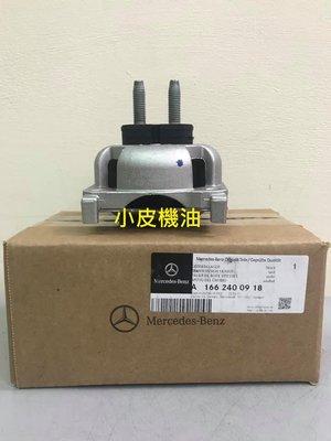 【小皮機油】BENZ 原廠 a1662400918 4-matic 四輪傳動 變速箱腳 GL X166 W166 164