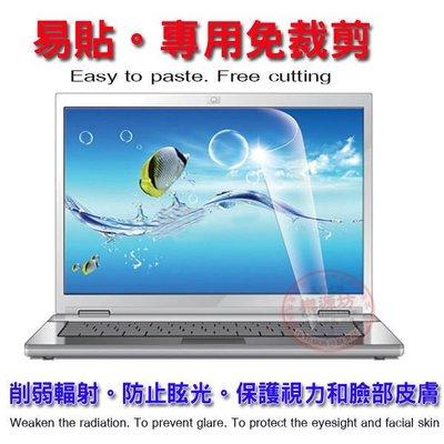 ☆蝶飛☆免裁剪Asus Vivobook pro 15 n580vd 保護膜ASUS N580 N580V 筆電熒幕貼